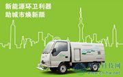 福龙马推出新能源环卫利器,助城市焕新颜