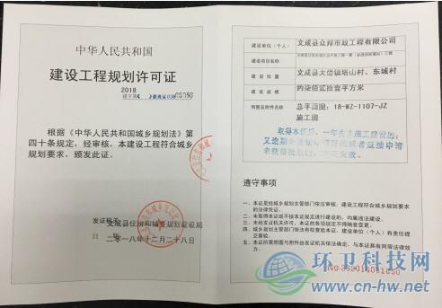 文成县垃圾处理生态环保工程《建设工程规划许可证》批后公布