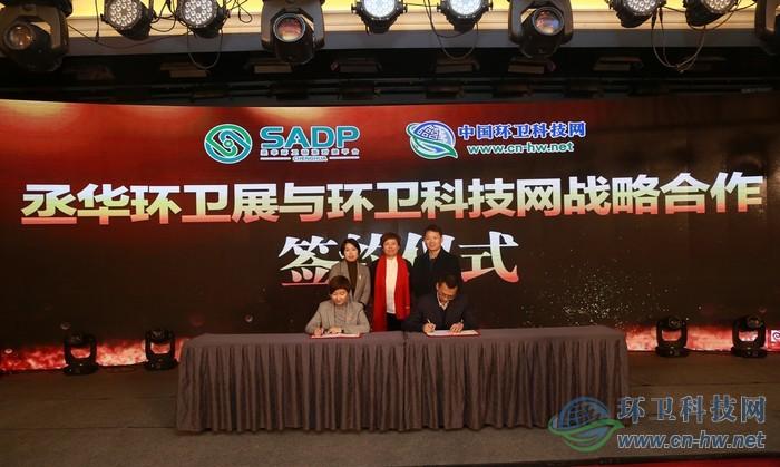 中国环卫科技网与丞华环卫展签订战略合作协议