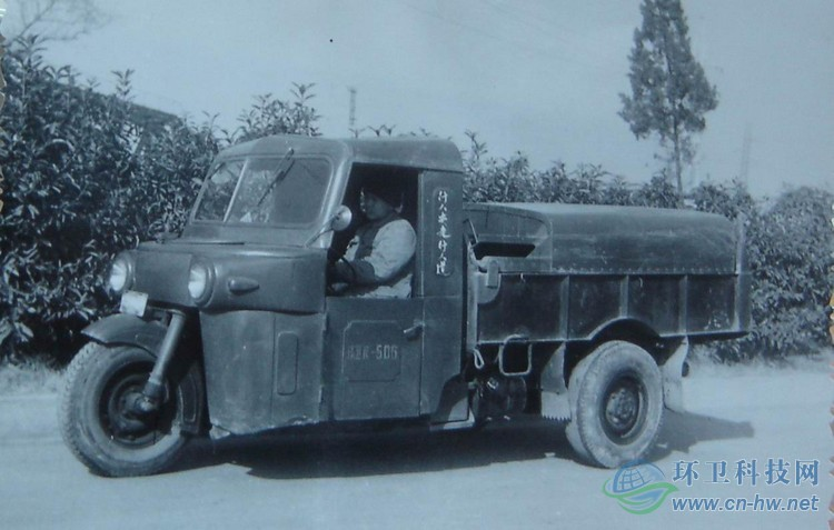 上世纪六、七十年代垃圾、粪便运输机械化的进程