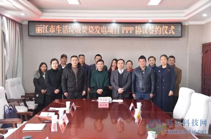 丽江市生活垃圾焚烧发电PPP项目签约
