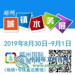 250-250城镇水务展