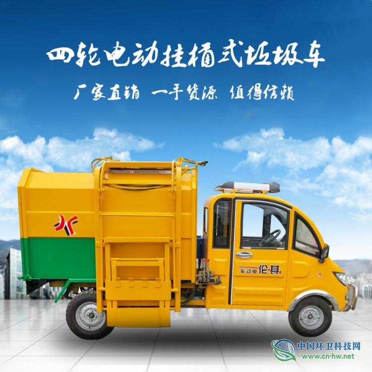 其轮四轮垃圾车+主 图 (1)