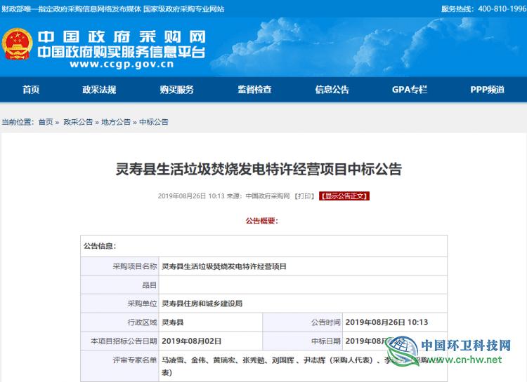 85元/吨!国家电投中标河北灵寿县