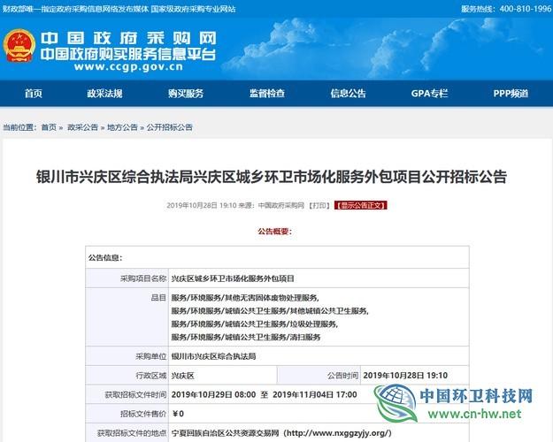 8.45亿!银川市兴庆区城乡环卫市场化项目进入公开招标阶段