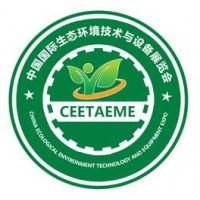 2019北京生态环境环保技术设备博览会