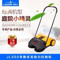 结力JL550小巧轻便无动力手推扫地机垃圾清扫车