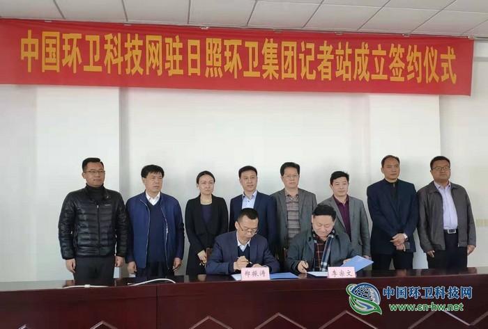 中国环卫科技网日照环卫记者站正式成立
