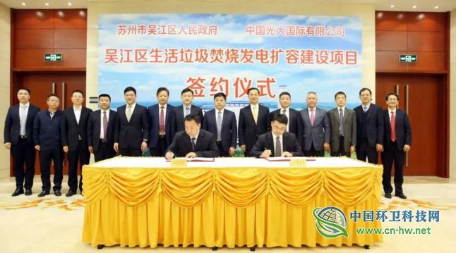 光大国际取得苏州吴江垃圾焚烧发电厂扩建项目