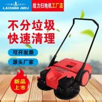 结力厂家直销电动手推式扫地机垃圾粉尘清扫车JL780