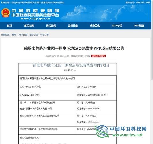 65元/吨,鹤壁市静脉产业园一期生活垃圾焚烧发电PPP项目结果揭晓