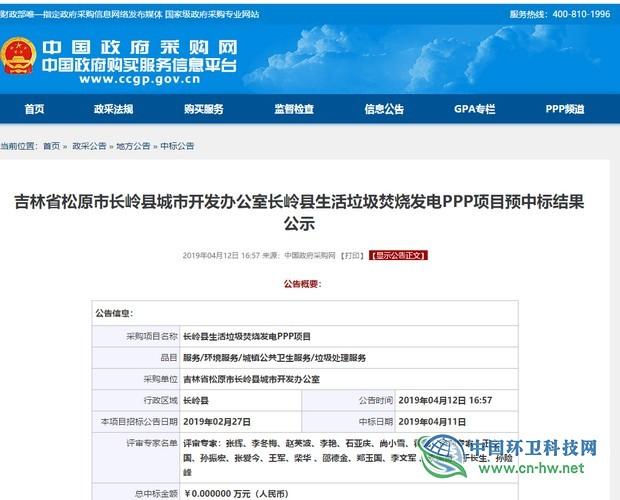 吉林省长岭县生活垃圾焚烧发电PPP项目发布预中标结果,总投资约2.45亿元