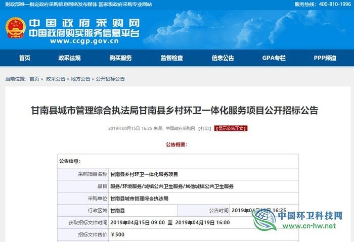 3181.2万元/年,黑龙江甘南县乡村环卫一体化服务项目发布招标公告