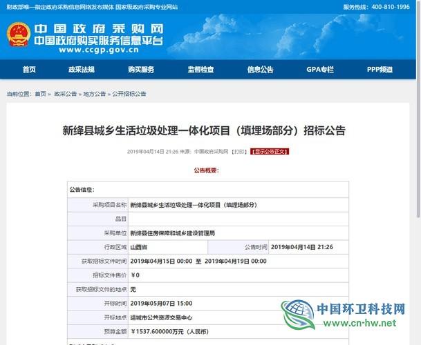 山西新绛县发布城乡生活垃圾处理一体化项目(填埋场部分)招标公告,总投资逾1500万