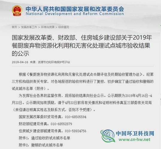 2019年餐厨废弃物资源化利用和无害化处理试点城市验收结果公示:广州、长春等5市被撤销