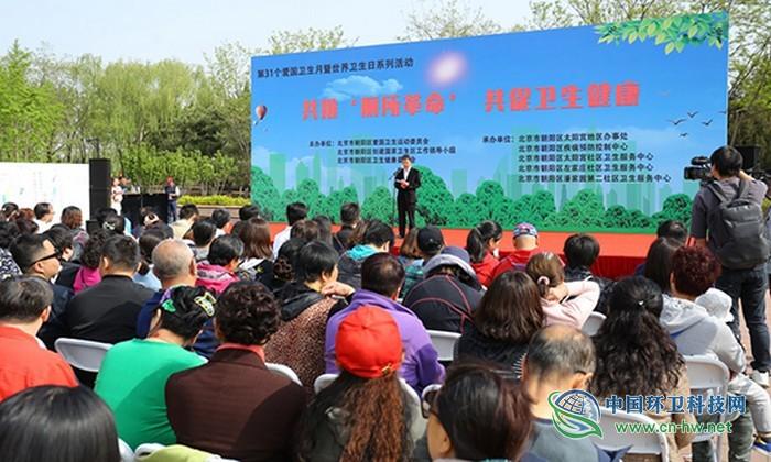 """北京市朝阳区开展""""厕所革命""""主题宣传活动"""