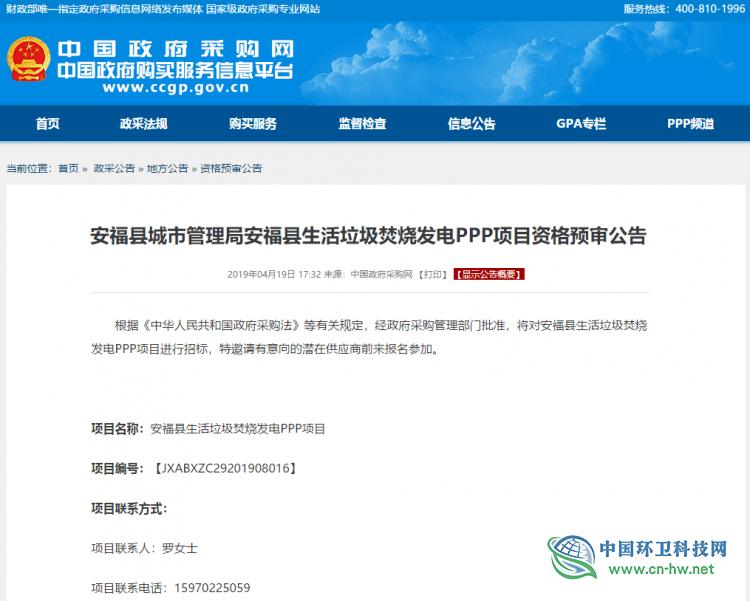 总投资2.7亿!江西省安福县生活垃圾焚烧发电PPP项目进入资格预审阶段