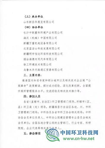 """关于召开2019中国(新疆)""""厕所革命""""经验交流会的通知"""