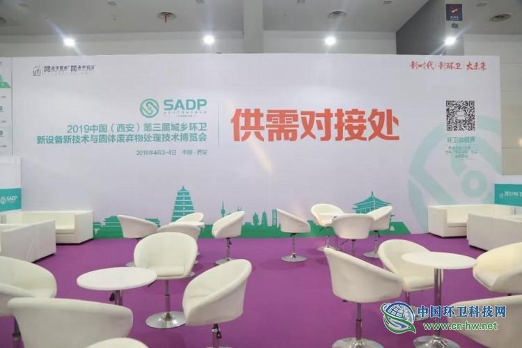 """""""展会搭台,企业对接""""——中国(西安)第三届环卫博览会完成多场供需精准对接"""