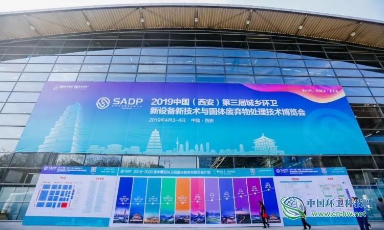 中国(西安)第三届环卫博览会在西安曲江国际会展中心成功举办