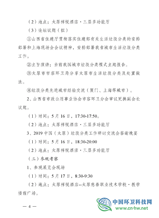 关于召开2019中国(太原)垃圾分类工作研讨交流会暨山西省城乡环境卫生设施设备展示交流会的通知