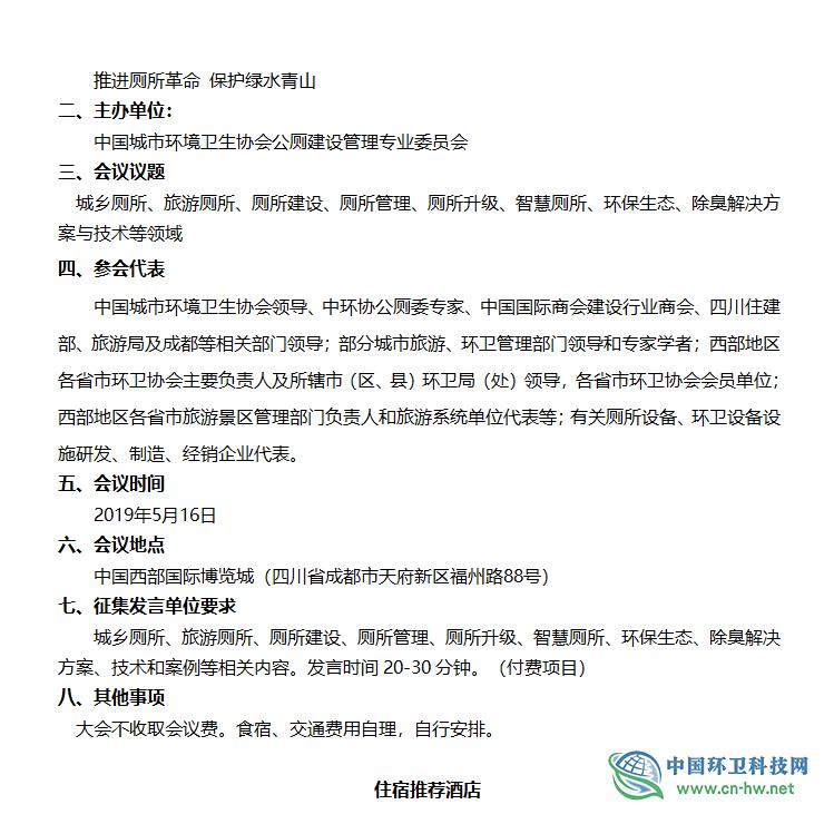 """关于举办2019""""推进厕所革命.保护绿水青山""""发言征集通知"""