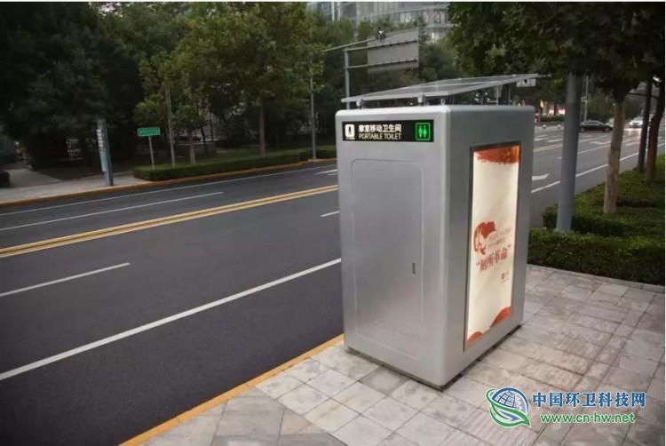 厕所革命典型案例:摩室智能移动卫生间