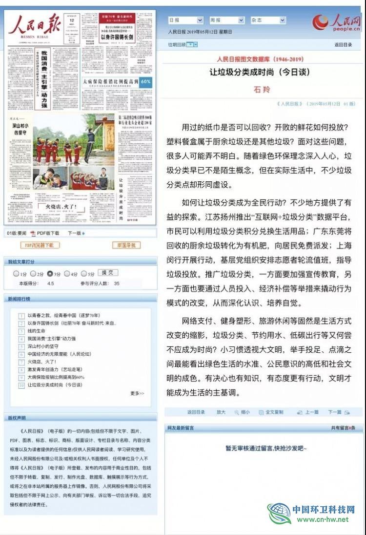 扬州垃圾分类经验缘何获人民日报点赞?