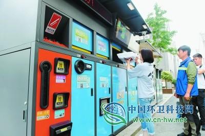 北京朝阳区首家垃圾分类科普小屋亮相