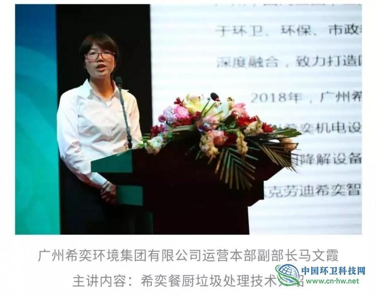 2019中国(太原)垃圾分类工作研讨交流会在太原召开