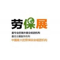 2019中国劳保会|2019北京国际劳防用品展