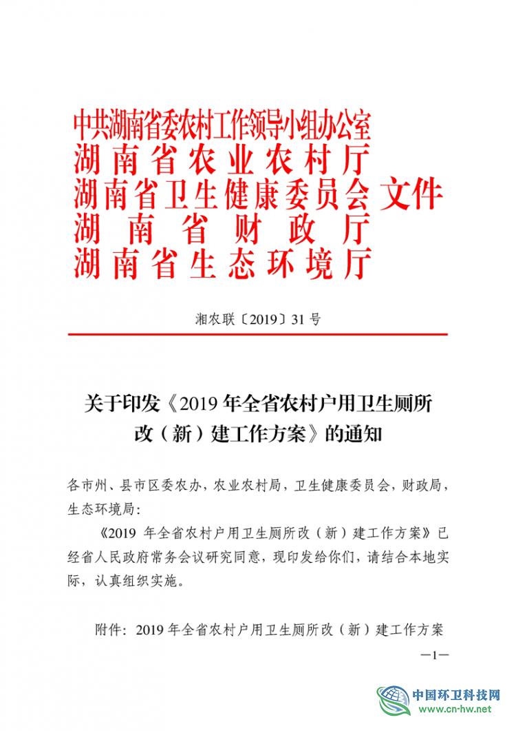 关于印发《2019 年湖南省农村户用卫生厕所改(新)建工作方案》的通知