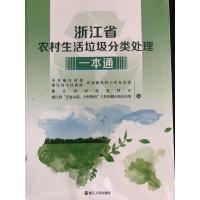 浙江省农村生活垃圾分类处理一本通