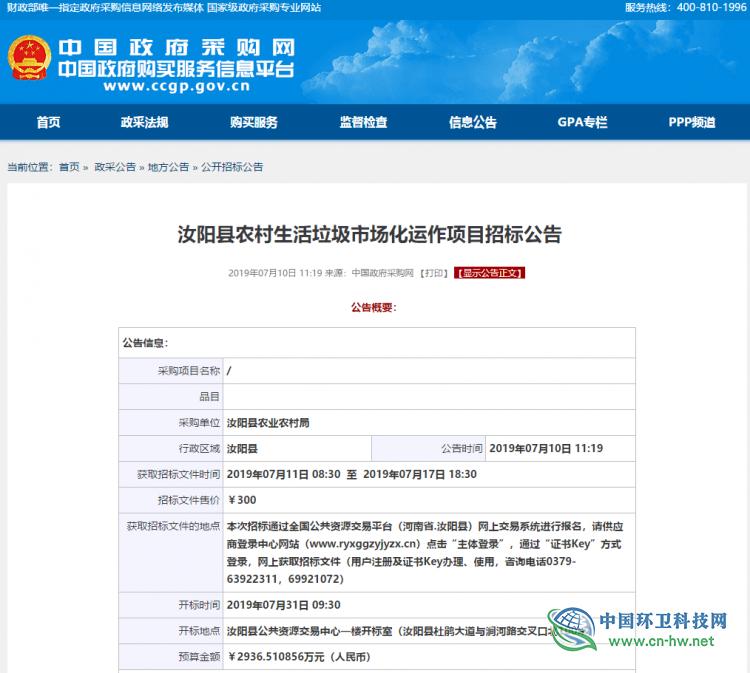 2936.5万元/年,河南一小县城生活垃圾市场化运作项目公开招标