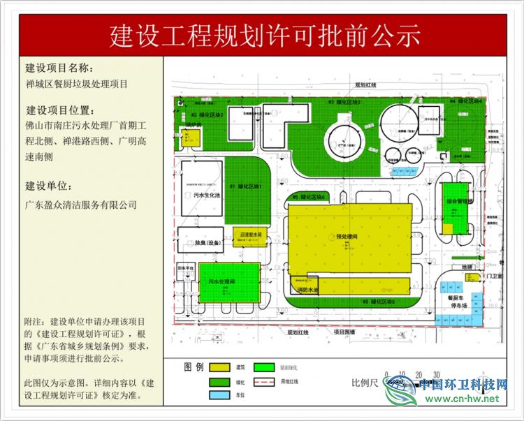 佛山市禅城区餐区垃圾处理项目建设工程规划许可批前公示