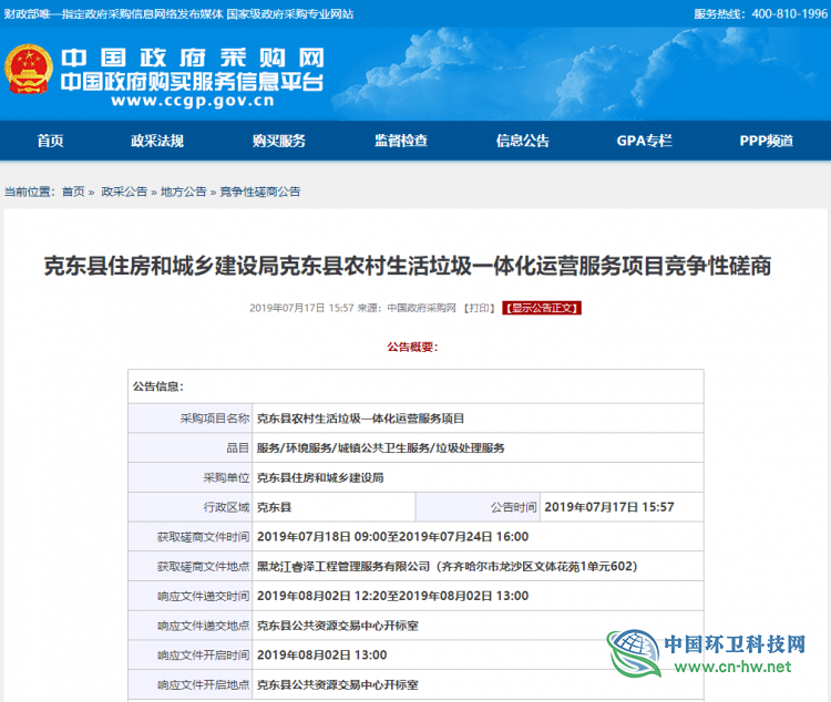 4.35亿!黑龙江克东县农村生活垃圾一体化运营服务项目进入公开招标阶段
