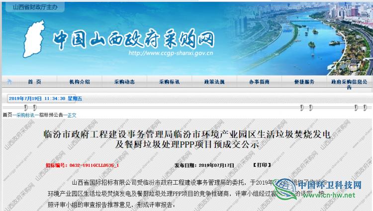 粤丰环保预中标临汾垃圾焚烧+餐厨垃圾处理PPP项目