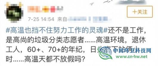 """""""蒸笼天""""里上海垃圾分类依然井井有条,背后是这群人的付出"""