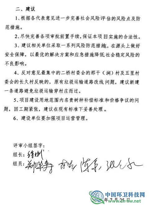 广东徐闻县生活垃圾焚烧发电项目社会稳定风险评估专家评审会结论-公众参与公告