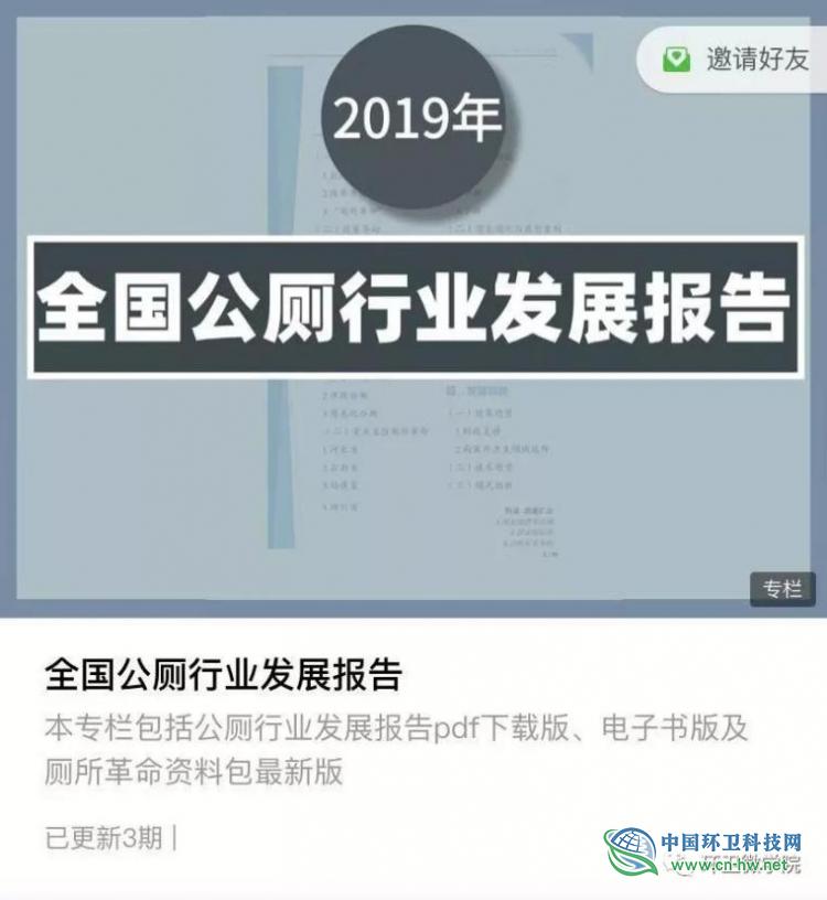 仅限15天!《2019年全国公厕行业发展报告》89元团购开启!