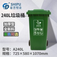 重庆塑料环卫垃圾桶生产厂家 重庆240L户外分类垃圾桶厂家