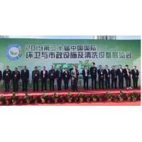 2020第21届中国国际环卫与市政设施及清洗设备展览会