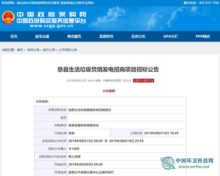 3.8亿!河南息县垃圾焚烧发电项目进入公开招标阶段