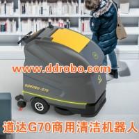 商用清洁机器人 道达G70无人洗地机