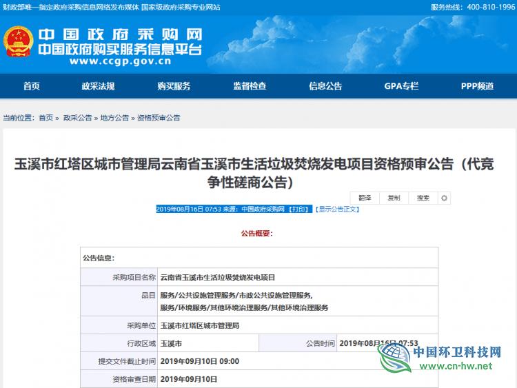 4.8亿!云南省玉溪市生活垃圾焚烧发电项目进入资格预审阶段