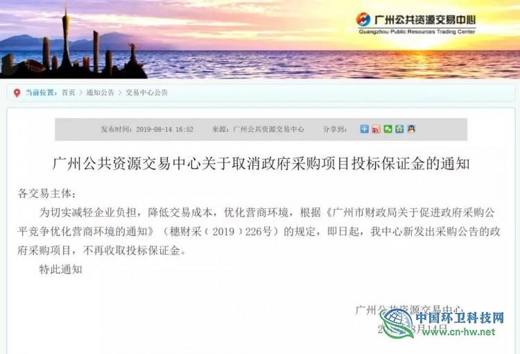 广州发文:政府采购项目不再收取投标保证金!