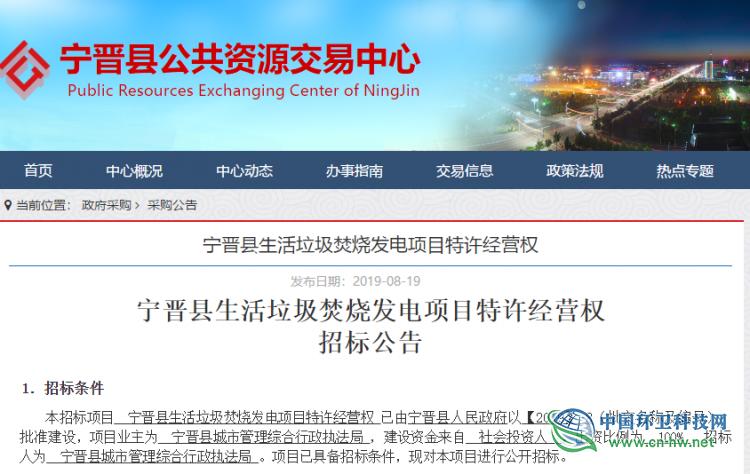 总投资5亿元,河北宁晋县2000吨/日生活垃圾焚烧项目招标
