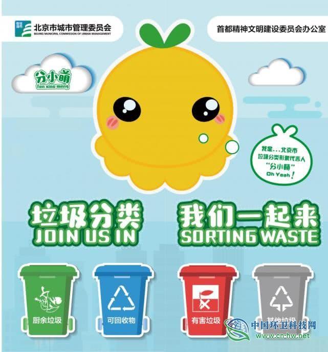 新版《北京市生活垃圾分类指导手册》年底前编制完成
