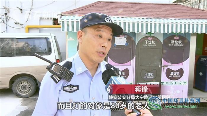 扔垃圾错过时间 上海男子殴打80岁劝阻老人泄愤