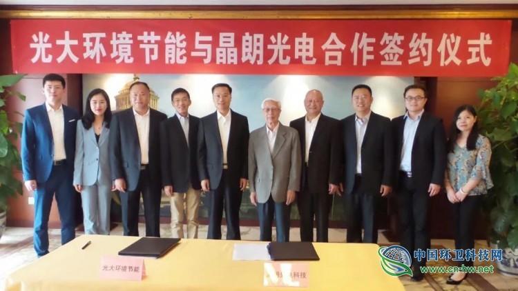 光大国际与晶朗光电成立合资公司,宣布正式进军节能服务领域